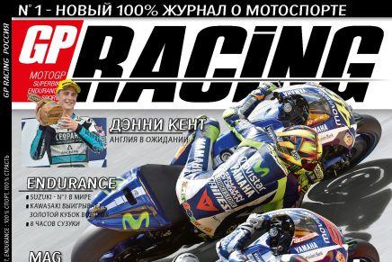 Первый номер журнала GP RACING РОССИЯ | №1 Октябрь-Ноябрь-Декабрь 2015