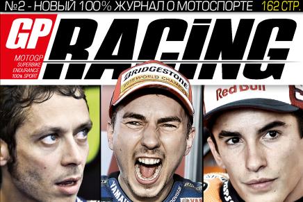 Вышел второй номер журнала GP RACING РОССИЯ | №2 Янв-Фев-Март 2016