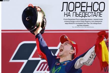 Развязка драматического сезона MotoGP 2015