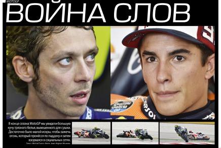 Стычка сезона MotoGP 2015