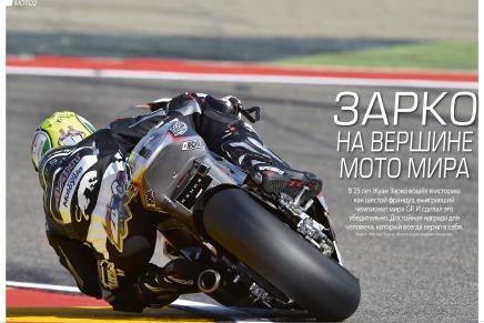 ЗАРКО – досрочный чемпион мира 2015 Moto2.