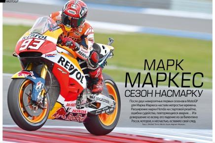 Неудачный сезон 2015 для Марка Маркеса