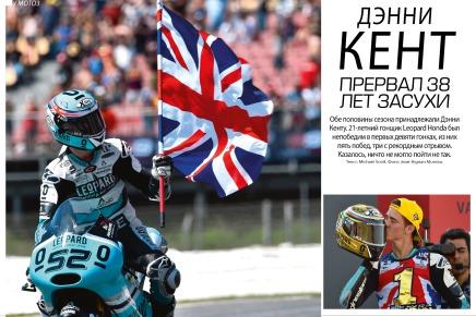 Дэнни Кенту нелегко достался титул чемпиона мира Moto3
