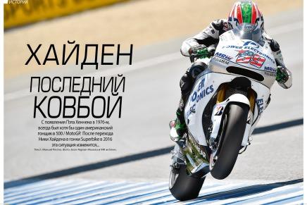 История. Закат эпохи американцев в MotoGP, Хайден – последний ковбой.