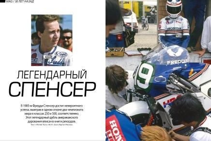 Легенда MotoGP: Фредди Спенсер завоевал сразу два титула в 1985 году!