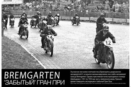История MotoGP: забытый Гран При Бремгартен (Швейцария).