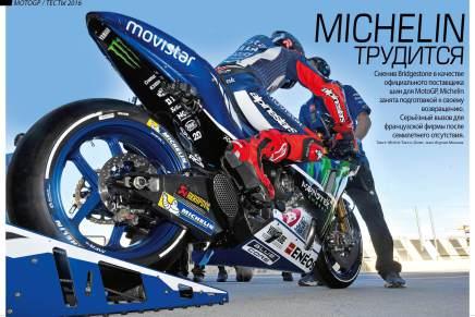 Возвращение Michelin в MOTOGP