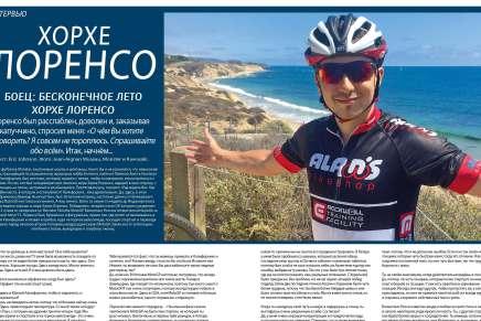 MotoGP. Эксклюзивное интервью с Хорхе Лоренсо, чемпионом мира MotoGP – вершины мотоспорта.